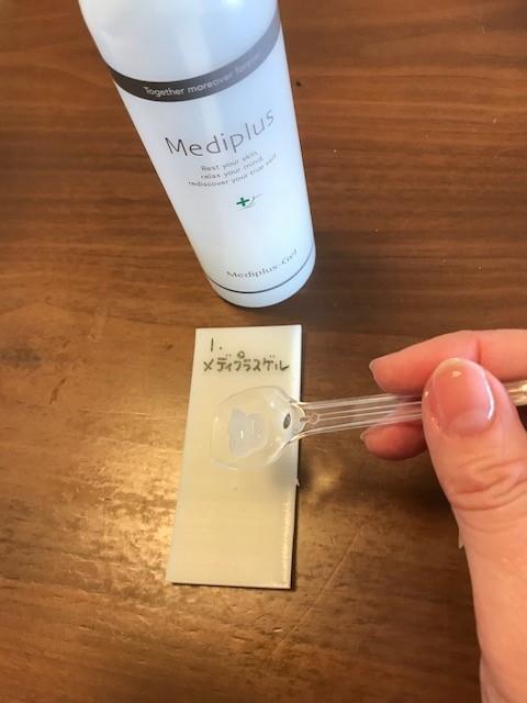 メディプラスゲル1