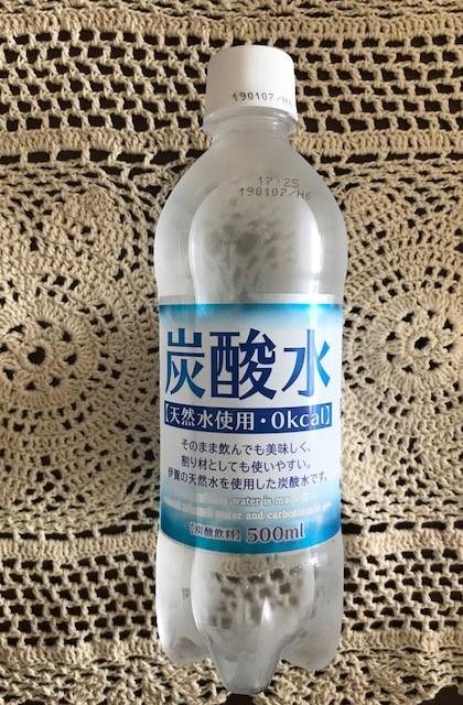 炭酸水1・